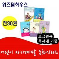 [위즈덤하우스] 어린이 자기계발동화시리즈/전30권 /최신간 정품도서/고급 원목독서대 기증