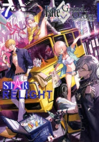 FATE/GRAND ORDERアンソロジ-コミックSTAR RELIGHT 7