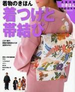 着物のきほん着つけと帶結び この1冊で,家族の着物まわりが全部わかる! ワイド版