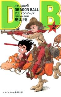 ドラゴンボ-ル 卷2