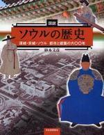 圖說ソウルの歷史 漢城.京城.ソウル都市と建築の六ΟΟ年