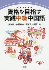 資格を目指す實踐中級中國語