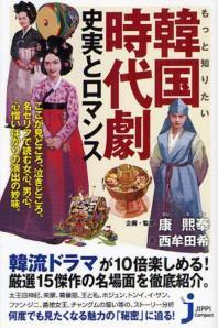 もっと知りたい韓國時代劇 史實とロマンス