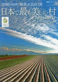 日本で最も美しい村オフィシャルガイド 全國64カ村「絶景」に出會う旅
