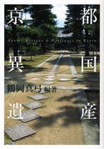 京都異國遺産