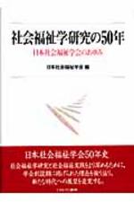 社會福祉學硏究の50年 日本社會福祉學會のあゆみ