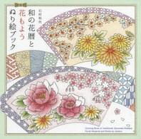 和の花曆と花もようぬり繪ブック