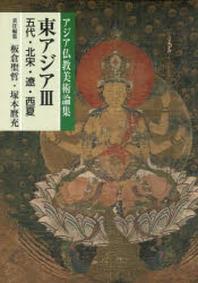 東アジア 3