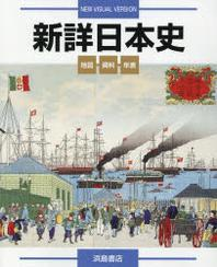 新詳 日本史