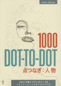 1000 DOT-TO-DOT点つなぎ:人物