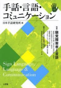 手話.言語.コミュニケ-ション NO.1