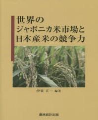 世界のジャポニカ米市場と日本産米の競爭力