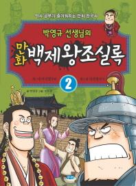 박영규 선생님의 만화 백제왕조실록. 2: 제17대 아신왕부터 제31대 의자왕까지