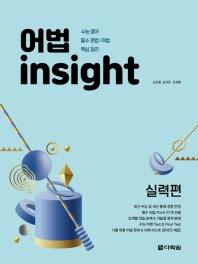 어법 insight 실력편(2020)