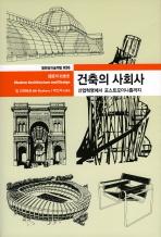 건축의 사회사: 산업혁명에서 포스트모더니즘까지