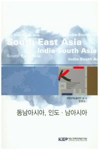 동남아시아, 인도, 남아시아