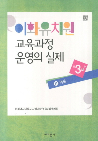 이화유치원 교육과정 운영의 실제. 11: 겨울(만3세)