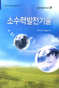 소수력발전기술