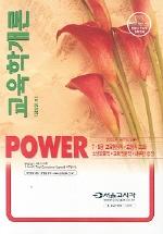 교육학개론(POWER)