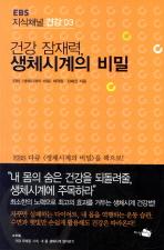 EBS 지식채널 건강. 3: 건강 잠재력 생체시계의 비밀