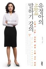 유정아의 서울대 말하기 강의