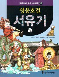 영웅호걸 서유기. 13