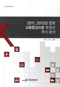 2011, 2012년 전국 교통혼잡비용 추정과 추이 분석