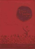 손글씨 성경(금장)(빨강)