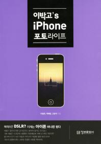 이박고 s iPhone 포토라이프