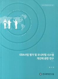 ODA사업 평가 및 모니터링 시스템 개선에 관한 연구