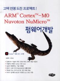 ARM Cortex M0 Nuvoton NuMicro: 펌웨어개발