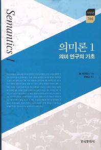 의미론. 1: 의미 연구의 기초