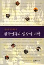 한국연극과 일상의 미학