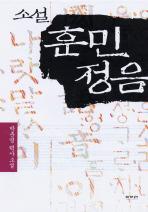 소설 훈민정음