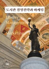 도서관 경영전략과 마케팅