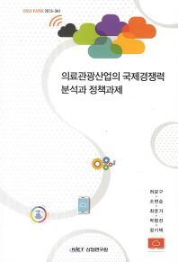 의료관광산업의 국제경쟁력 분석과 정책과제
