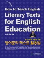 영어교육을 위한 영어문학 텍스트 활용법