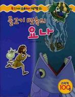 물고기 뱃속의 요나