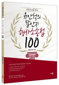 유안석의 답안지 형사소송법 100