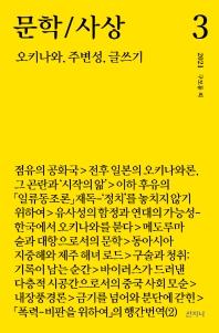 문학/사상: 오키나와, 주변성, 글쓰기(2021년 3호)