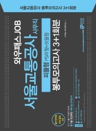 2021 와우패스JOB 서울교통공사 사무직 피듈형 봉투모의고사 3+1회분
