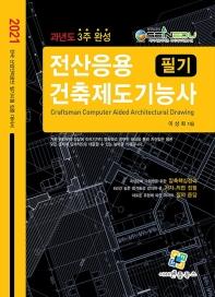 전산응용 건축제도기능사 필기 과년도 3주완성(2021)