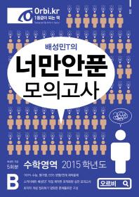 배성민T의 고등 수학영역B 너만안푼 모의고사(5회분)(2015)