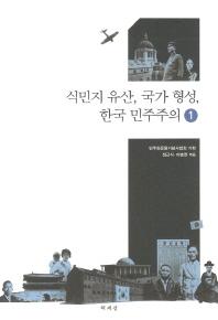 식민지 유산 국가 형성 한국 민주주의. 1