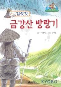 김삿갓 금강산 방랑기