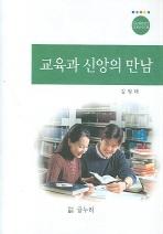 교육과 신앙의 만남