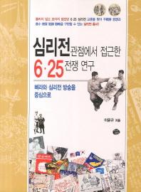 심리전관점에서 접근한 6.25전쟁 연구