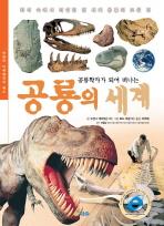 공룡학자가 되어 떠나는 공룡의 세계