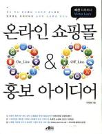 온라인 쇼핑몰 홍보 아이디어