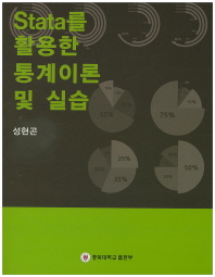 Stata를 활용한 통계이론 및 실습